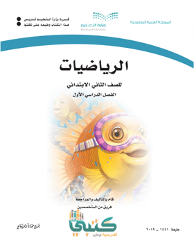 تحميل كتاب الرياضيات للصف الثالث ثانوي الفصل الدراسي الاول محلول