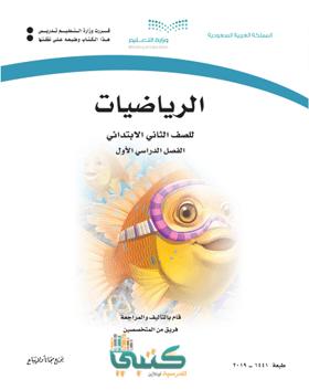 تحميل كتاب الرياضيات للصف الثاني متوسط الفصل الدراسي الاول pdf