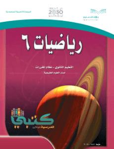 حل رياضيات 6 مقررات المتجهات