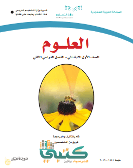 تحميل كتاب العلوم للصف الثالث الابتدائي الفصل الدراسي الثاني