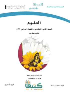 كتاب العلوم للصف الثالث الابتدائي pdf