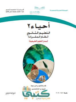 تحميل كتاب احياء 2 مقررات pdf