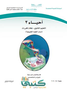 حل كتاب كيمياء 2 مقررات pdf