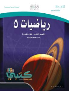 تحميل كتاب رياضيات 5