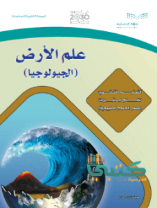 تحميل كتاب علم الارض مقررات pdf
