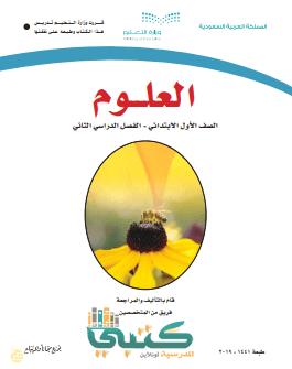 كتاب الرياضيات للصف الاول الابتدائي الفصل الثاني