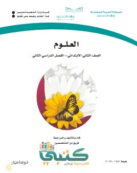 تحميل كتاب العلوم للصف الاول الابتدائي الفصل الدراسي الثاني pdf