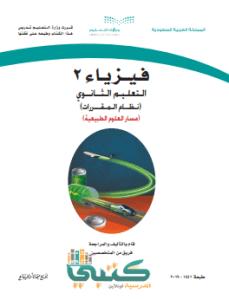 حل كتاب فيزياء 3 مقررات pdf