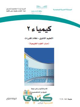 حل كتاب كيمياء ٤ثالث ثانوي مقررات