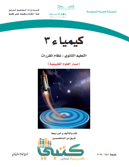 حل كتاب الطالب كيمياء 2 مقررات