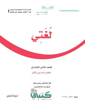 حل كتاب لغتي للصف الثالث الابتدائي الفصل الاول pdf