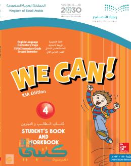 حل كتاب الانجليزي للصف الثاني الابتدائي الاردن