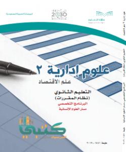 كتاب علوم ادارية 2 نظام المقررات pdf