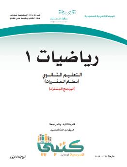 حل كتاب الرياضيات اول ثانوي مقررات البرهان الجبري