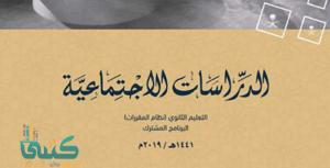 حل كتاب نشاط اجتماعيات اول ثانوي مقررات
