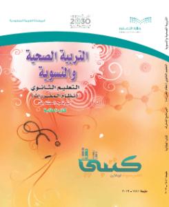 كتاب التربية الصحية والنسوية اول ثانوي مقررات