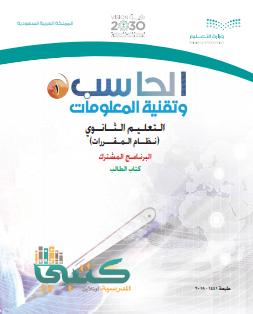 كتاب الحاسب اول ثانوي مقررات pdf