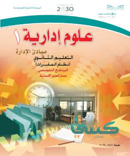 علوم ادارية ١ pdf