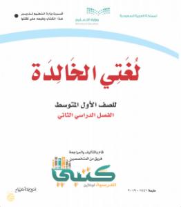 حل كتاب الطالب لغتي الخالدة اول متوسط ف1