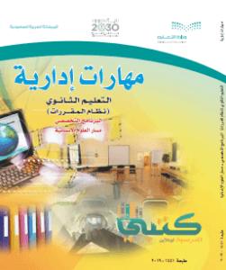 كتاب مهارات ادارية نظام مقررات Pdf محلول