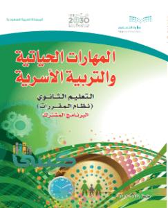 كتاب المهارات الحياتية والتربية الأسرية pdf