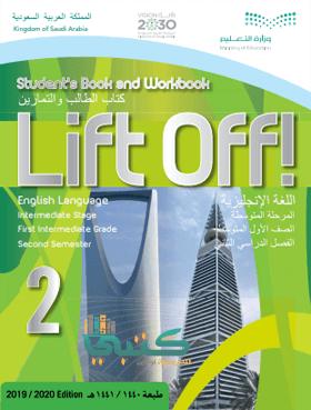 حل كتاب النشاط انجليزي السادس ف2