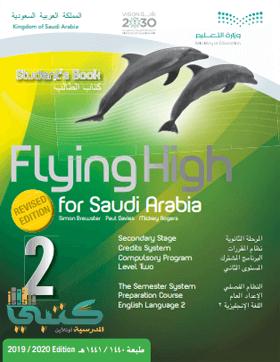 حل كتاب الطالب flying high 5