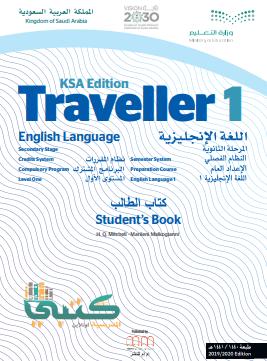 كتاب traveller 1
