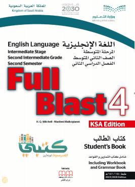اسئلة اختبار انجليزي Full Blast 4 ثاني متوسط الفصل الثاني ف2 مع