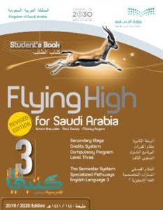 تحميل كتاب flying high 1 محلول