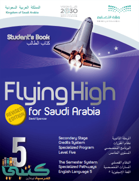 حل كتاب الانجليزي flying high 5