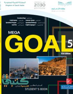 حل كتاب الانجليزي Mega Goal 5 مقررات فصلي كاملا موقع كتبي