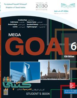 حل كتاب mega goal 6