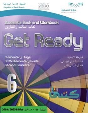 تحميل كتاب الانجليزي للصف السادس الفصل الدراسي الاول محلول
