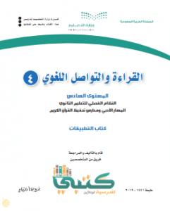 حل أسئلة القراءة والتواصل اللغوي 1 المستوى الثالث كتاب التطبيقات