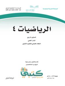 تحميل كتاب الرياضيات ثاني ثانوي المستوى الرابع