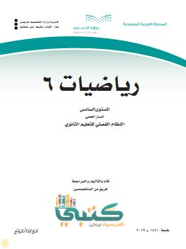 تحميل كتاب الرياضيات المستوى الرابع Pdf