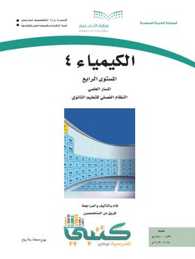 كتاب الكيمياء للصف الثالث ثانوي ليبيا