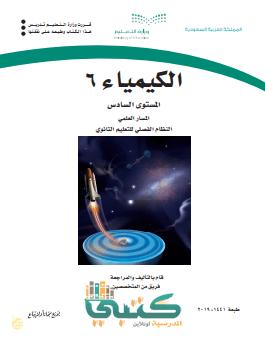 حل كتاب الكيمياء ثالث ثانوي الفصل الثاني مطور