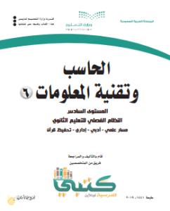 كتاب الحاسب ثالث ثانوي الفصل الدراسي الثاني pdf