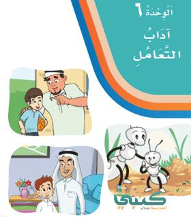 حل لغتي الوحدة السادسة اداب التعامل ثاني ابتدائي الفصل ...