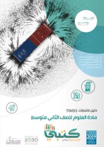 دليل المعلم علوم اول متوسط ف2 pdf