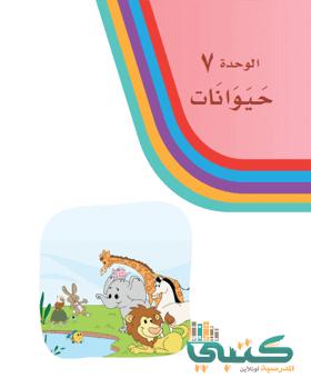 تحميل كتاب لغتي للصف الثاني الابتدائي الفصل الاول