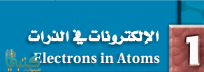 الفصل 1 الإلكترونات في الذرات