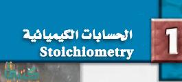 الفصل 1 الحسابات الكيميائية