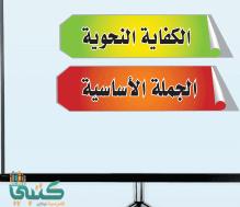 حل كتاب اللغة العربية اول ثانوي ف1 مقررات حل كتاب اللغة العربية اول ثانوي مقررات
