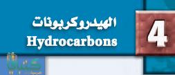 الفصل 4 الهيدروكربونات