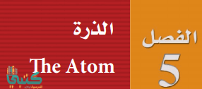 تحميل كتاب فيزياء 3 مقررات pdf