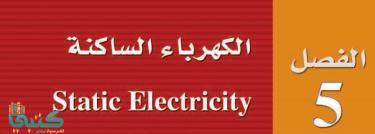 الفصل 5 الكهرباء الساكنة