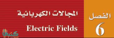 الفصل 6 المجالات الكهربائية
